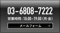 03-6808-7222 営業時間:10:00-19:00(月-金)